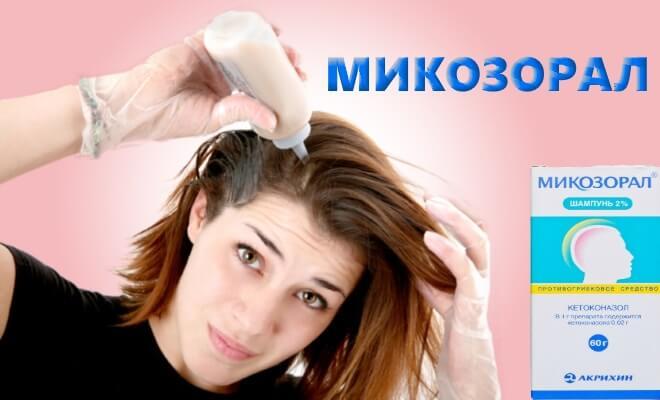 Микозорал