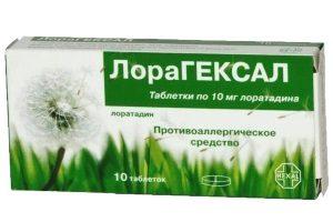 таблетки Лоракексал