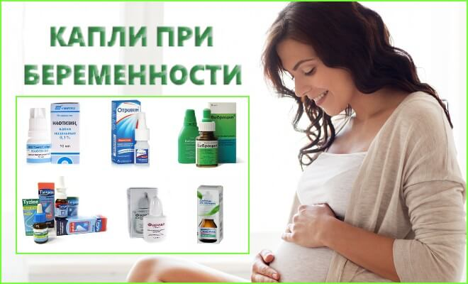 Капли при беременности